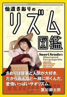 ATDV-262 仙道さおりのリズム図鑑obi-thumb.jpg