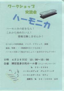 ハーモニカ交流会.png