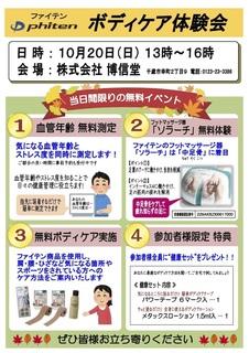 体験会イベント案内(2019年10月 博信堂様).jpg